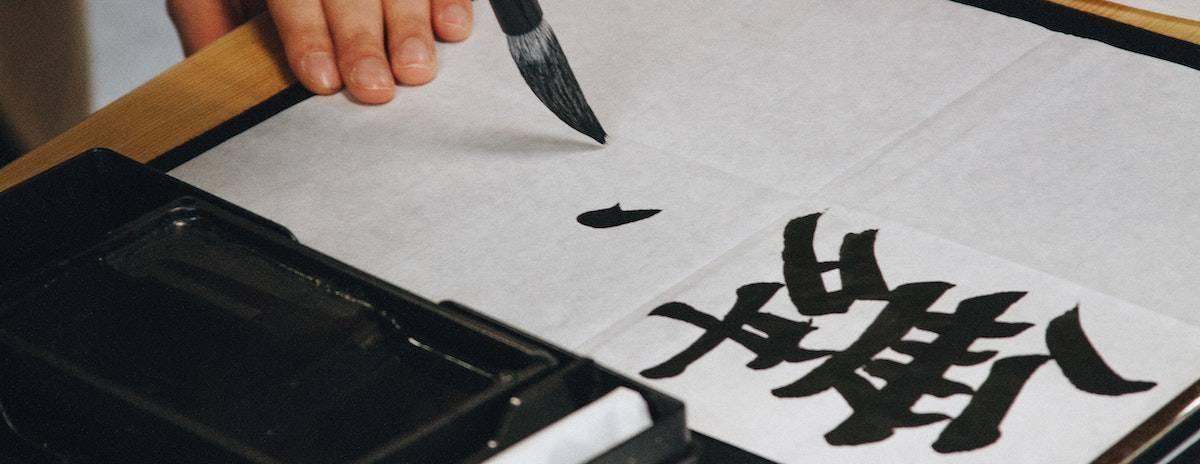 Atelier de calligraphie